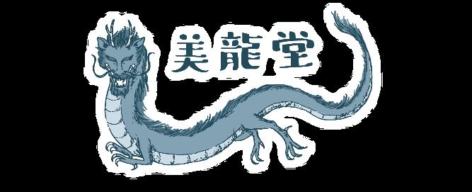 美龍堂ロゴ