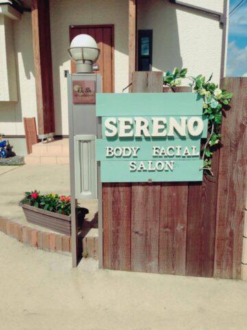 産前産後のマタニティケア 石岡のプライベートサロン「Sereno」