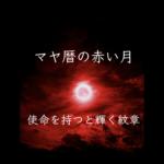 マヤ暦で赤い月の特徴は浄化と使命