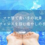 マヤ暦で青い手の紋章はチャンスを掴む癒やしの手
