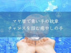 マヤ暦の青い手